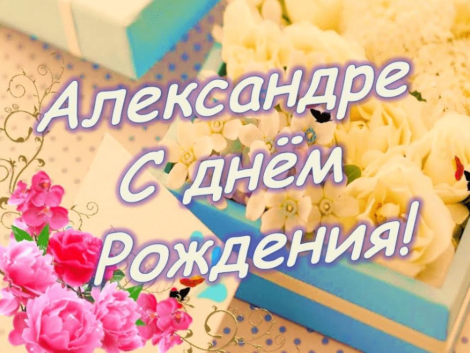 Сделать, открытки с днем рождения александре девочке