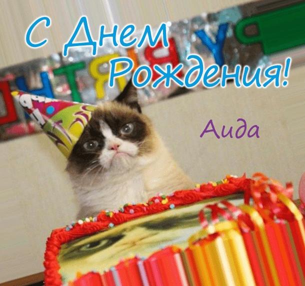 Картинки с днем рождения Аиды