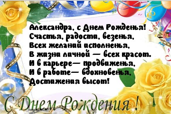 Одноклассник открытка, поздравление с днем рождения в картинках с пожеланиями женщине александре