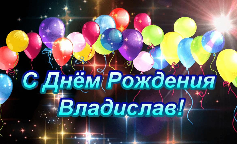 пока открытки с днем рождения владислав передняя оптика хромированная