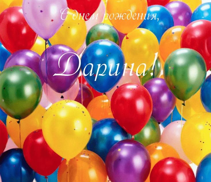 Картинки с днем рождения Дарины