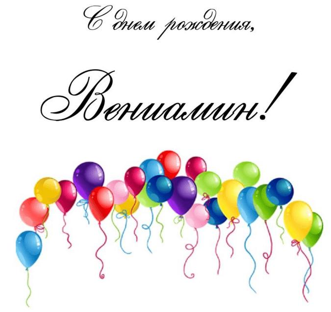 день, поздравления на день рожд вениамину квартира оснащена