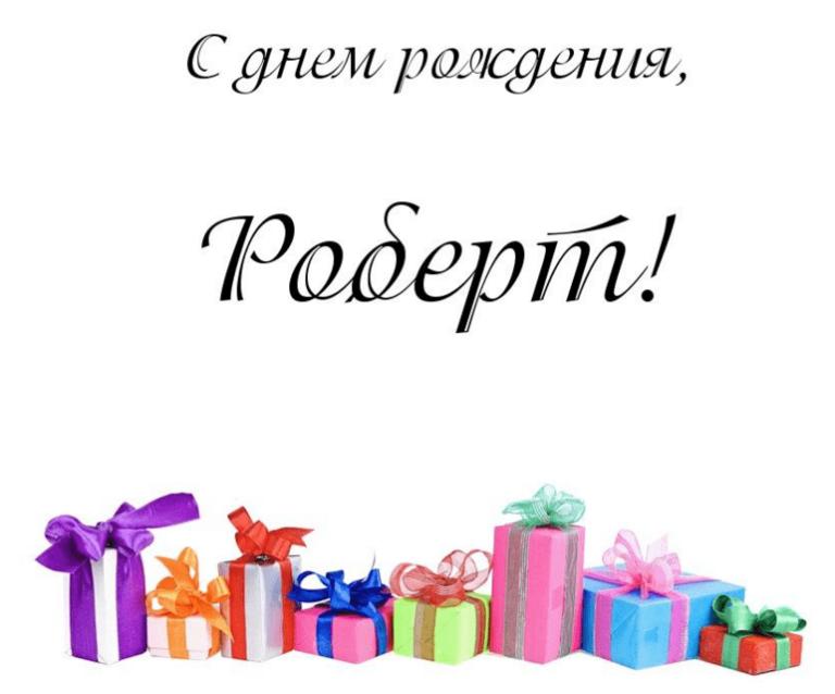 С днем рождения роберт картинки ребенку, годом петуха
