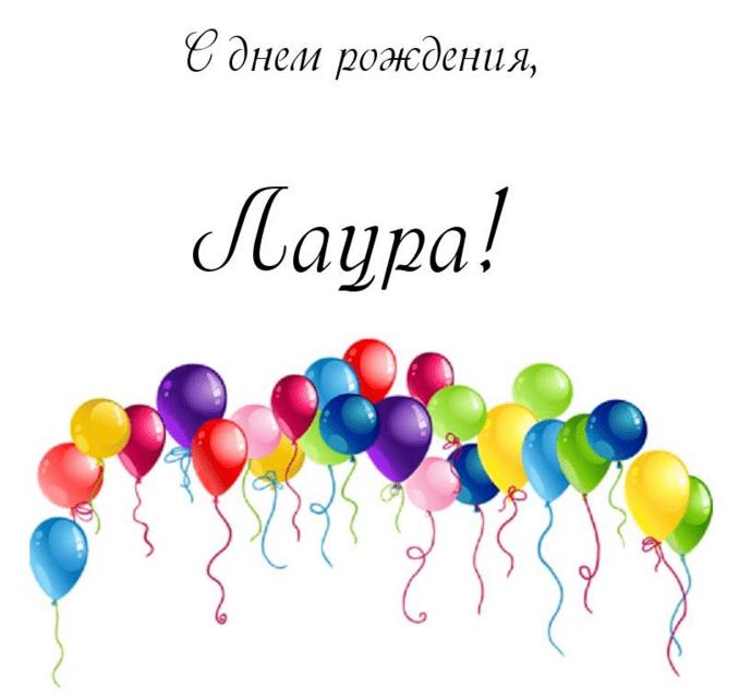 Картинки с днем рождения Лауры