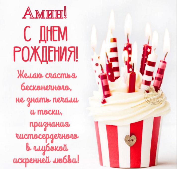 Картинки с днем рождения Амина
