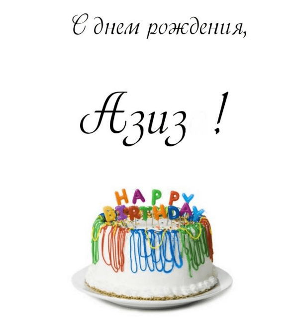 Картинка с днем рождения азиз, ромашками днем