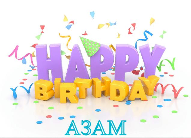 Картинки с днем рождения Азама