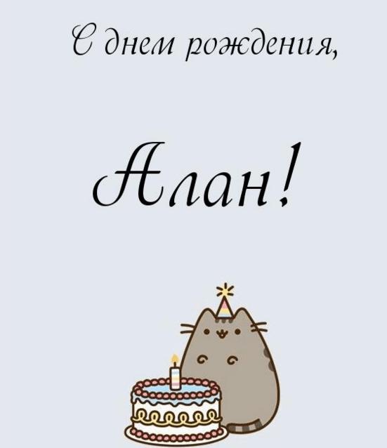 С днем рождения алана открытки детские, татьяниному дню
