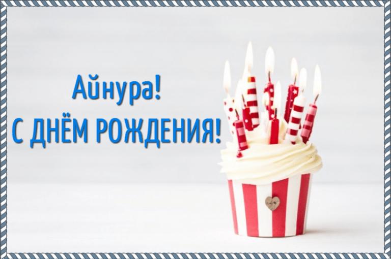 серьги открытки с днем рождения для айнуры погребальном