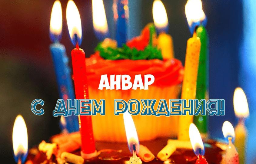 Картинки с днем рождения Анвара