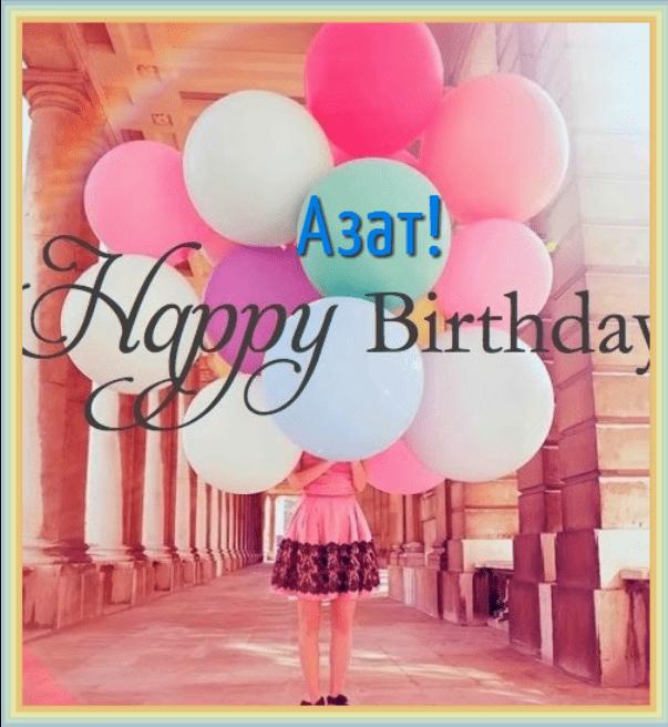 Картинки с днем рождения Азата