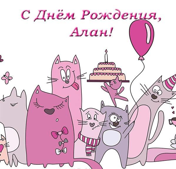 Картинки с днем рождения Алана