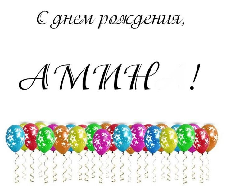 Голосовые поздравление с днем рождения на имя амина