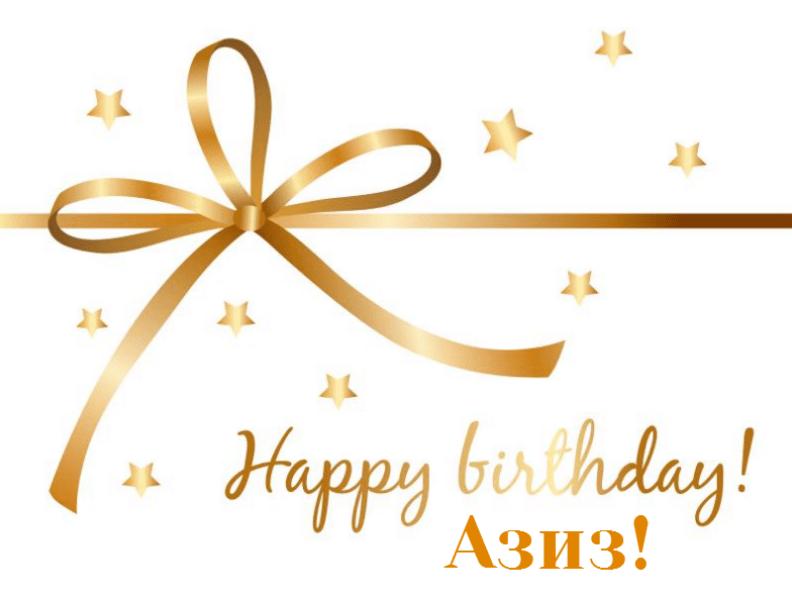 Картинка с днем рождения азиз
