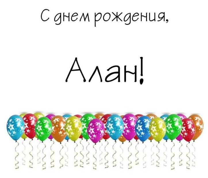 Открытки, с днем рождения алана открытки детские