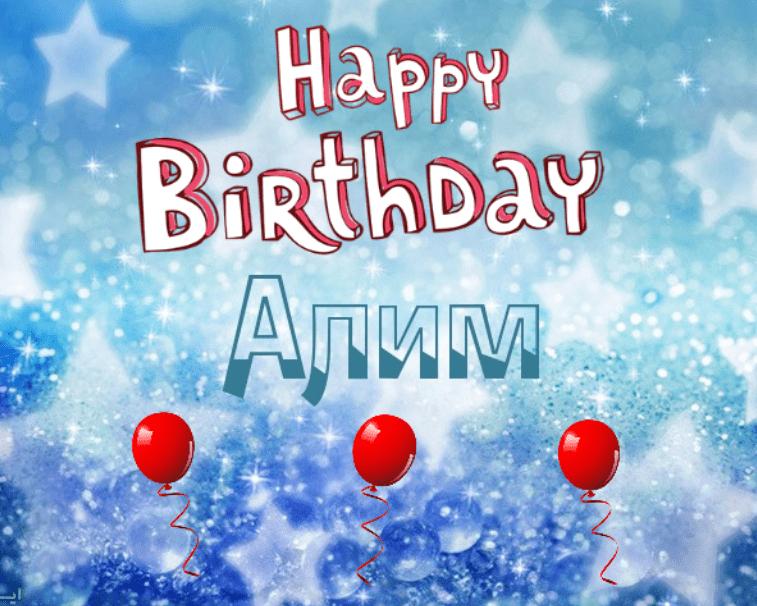 Открытка с днем рождения алим