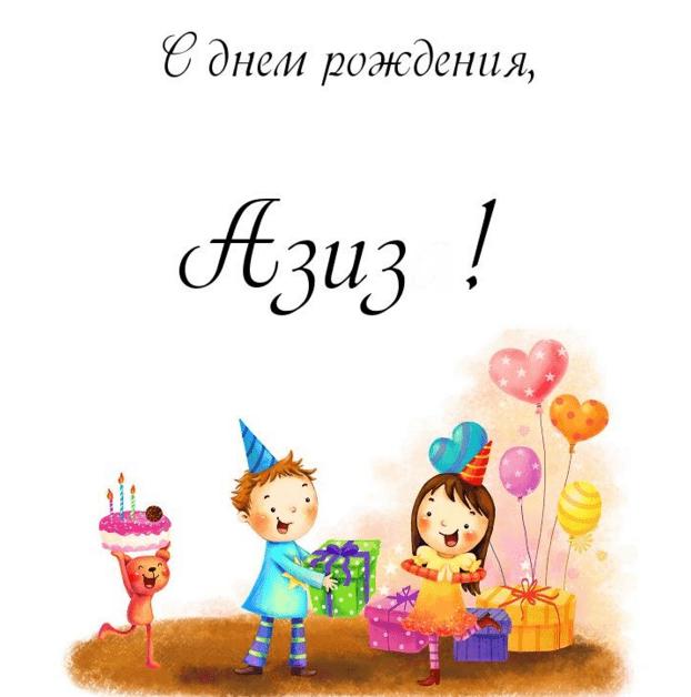 Картинки с днем рождения Азиза
