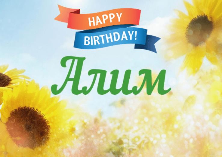 Картинки с надписями алима, днем рождения картинки