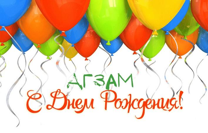 Картинки с днем рождения Агзама