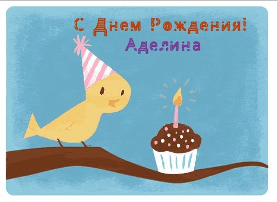 Картинки с днем рождения Аделины