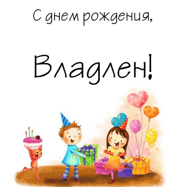 Картинки с днем рождения Владлена