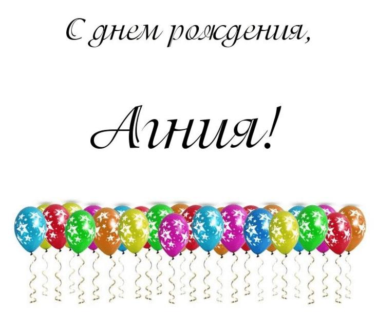 Картинки с днем рождения Агнии