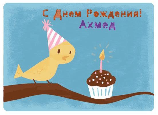 Картинки с днем рождения Ахмеда