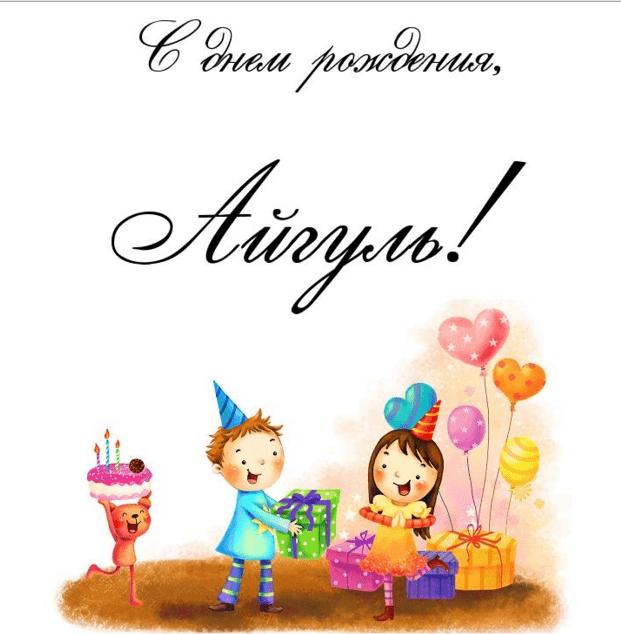 Картинки с днем рождения Айгюль