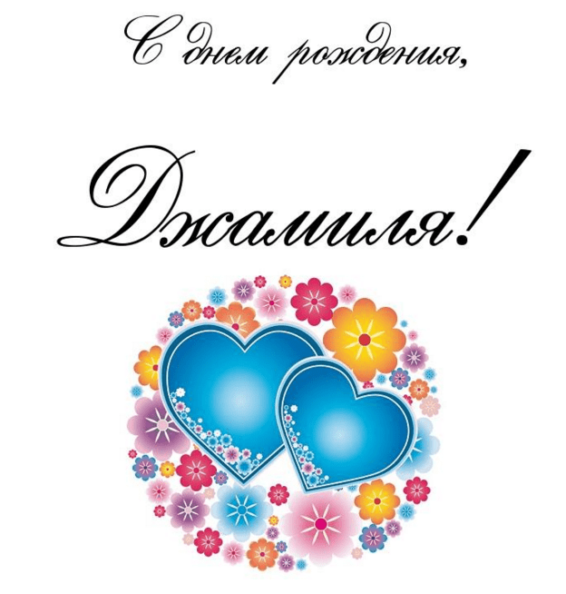 Сентября дневники, открытки с днем рождения эвелиночка