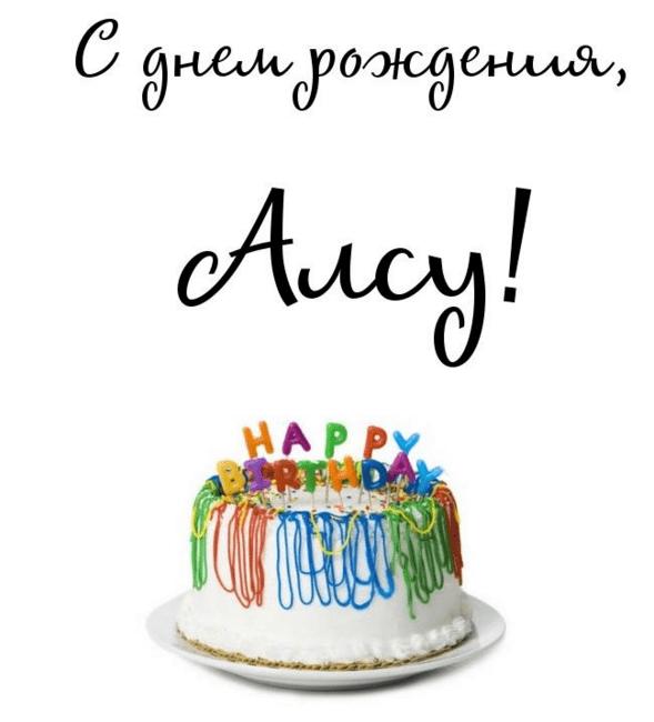 Алсу поздравление с днем рождения фото
