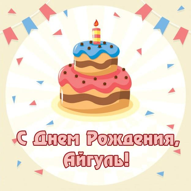 Ваню с днем рождения картинки