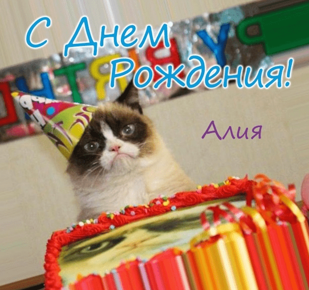 Картинки с днем рождения Алии