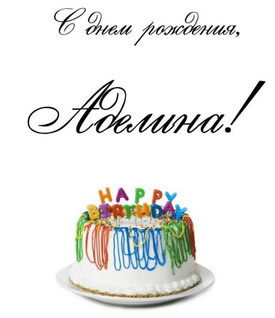 змея поздравления для аделины в стихах узбекистан отлично подойдут