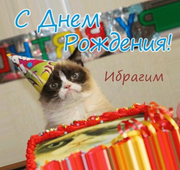 Картинки с днем рождения Ибрагима