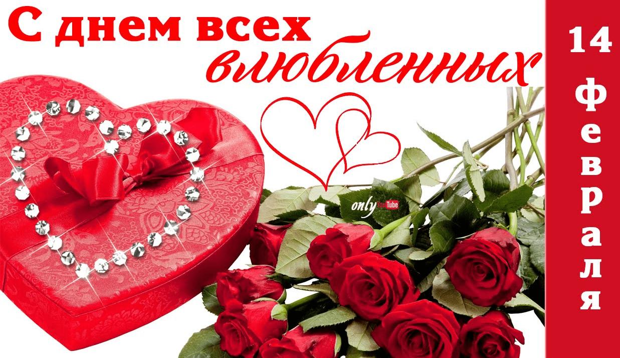 Открытка день святого валентина видео