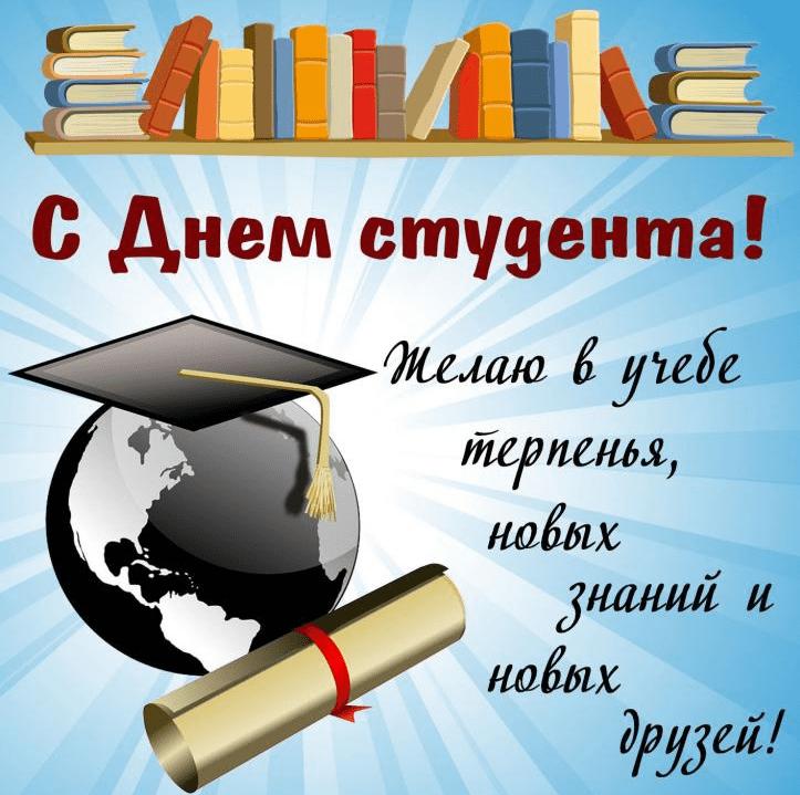 День студента стихи поздравление