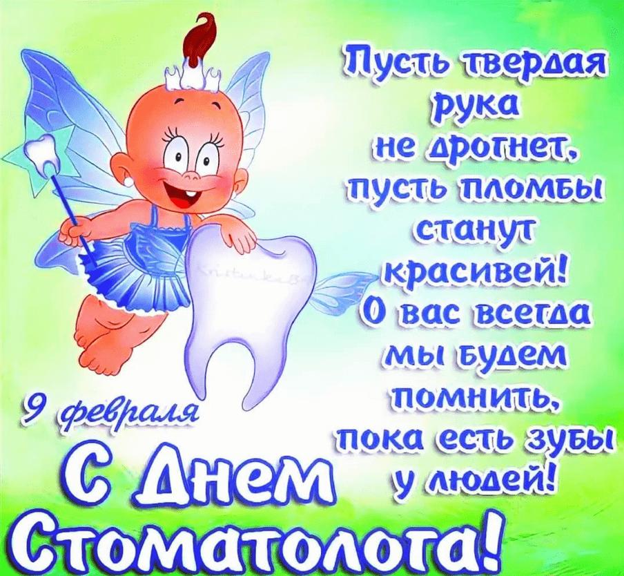 Поздравления с профессиональным праздником стоматолога