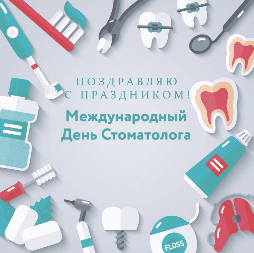 Поздравления с Международным днём стоматолога в картинках