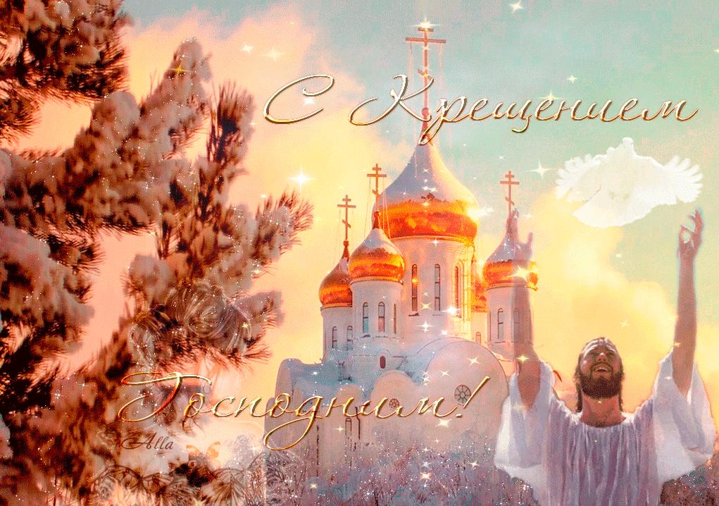 Поздравления с Крещением Господнем в картинках