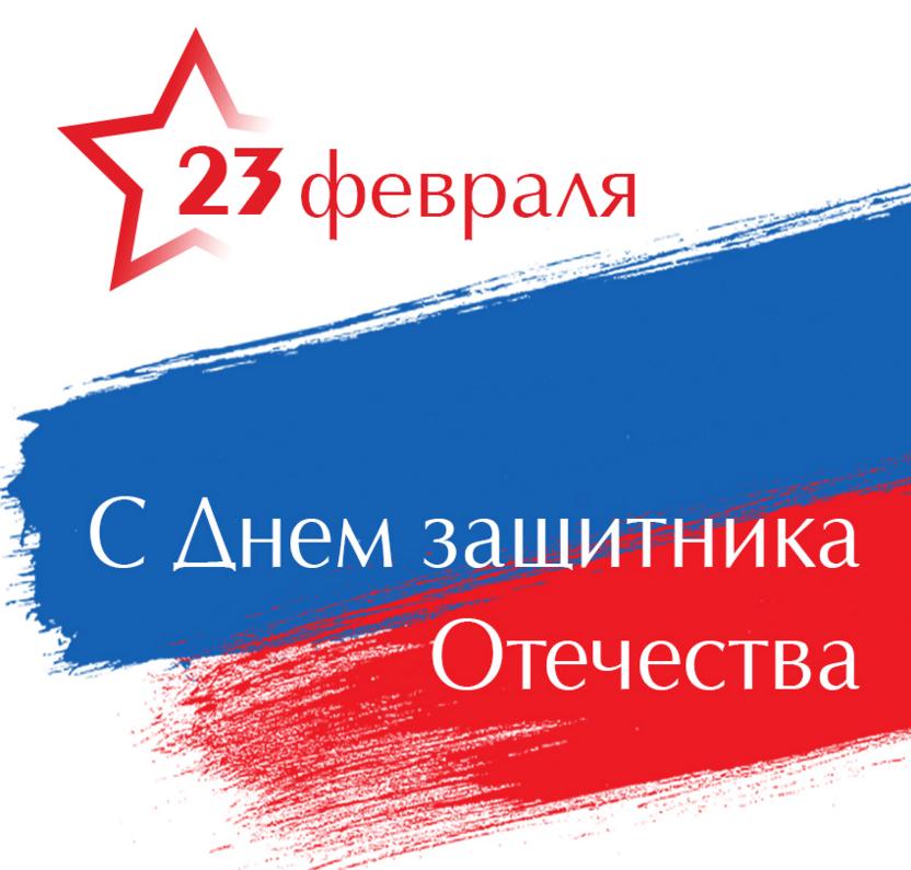 Поздравления с Днём защитника Отечества (23 февраля) в картинках