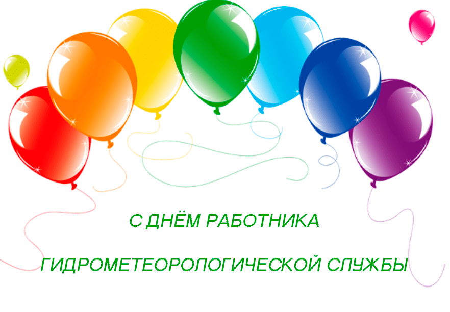 Поздравления с Днём работников гидрометеорологической службы в картинках