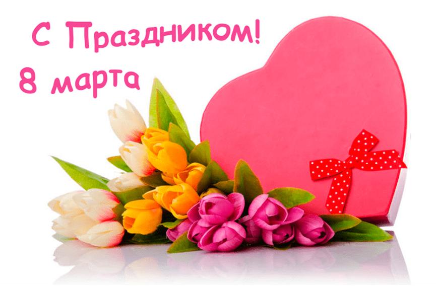 Поздравления с Международным женским днём (8 марта) в картинках