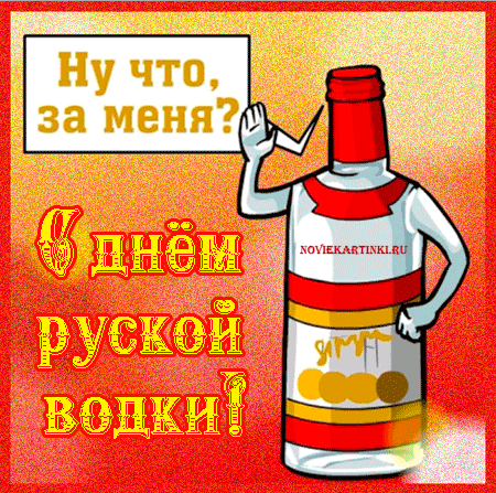 Поздравления с Днём рождения русской водки в картинках