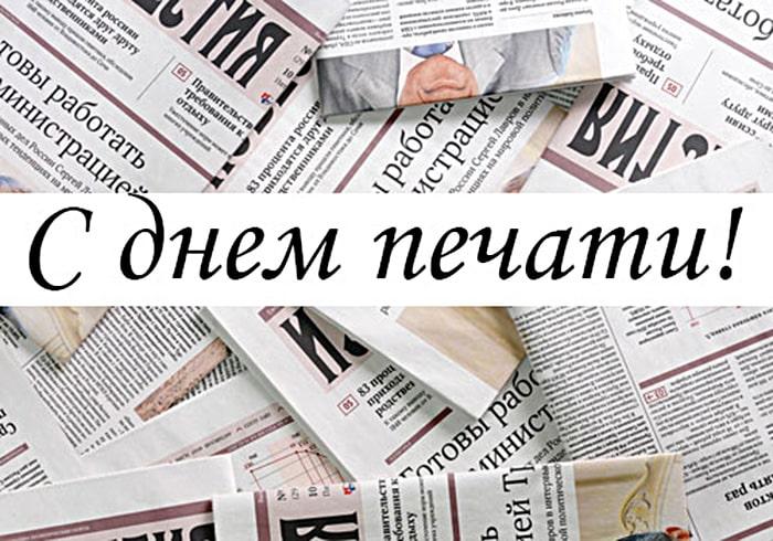 Поздравление российской газете