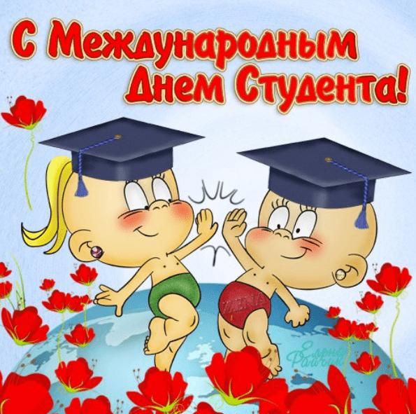 Поздравления с Днём студента (Татьянин день) в картинках