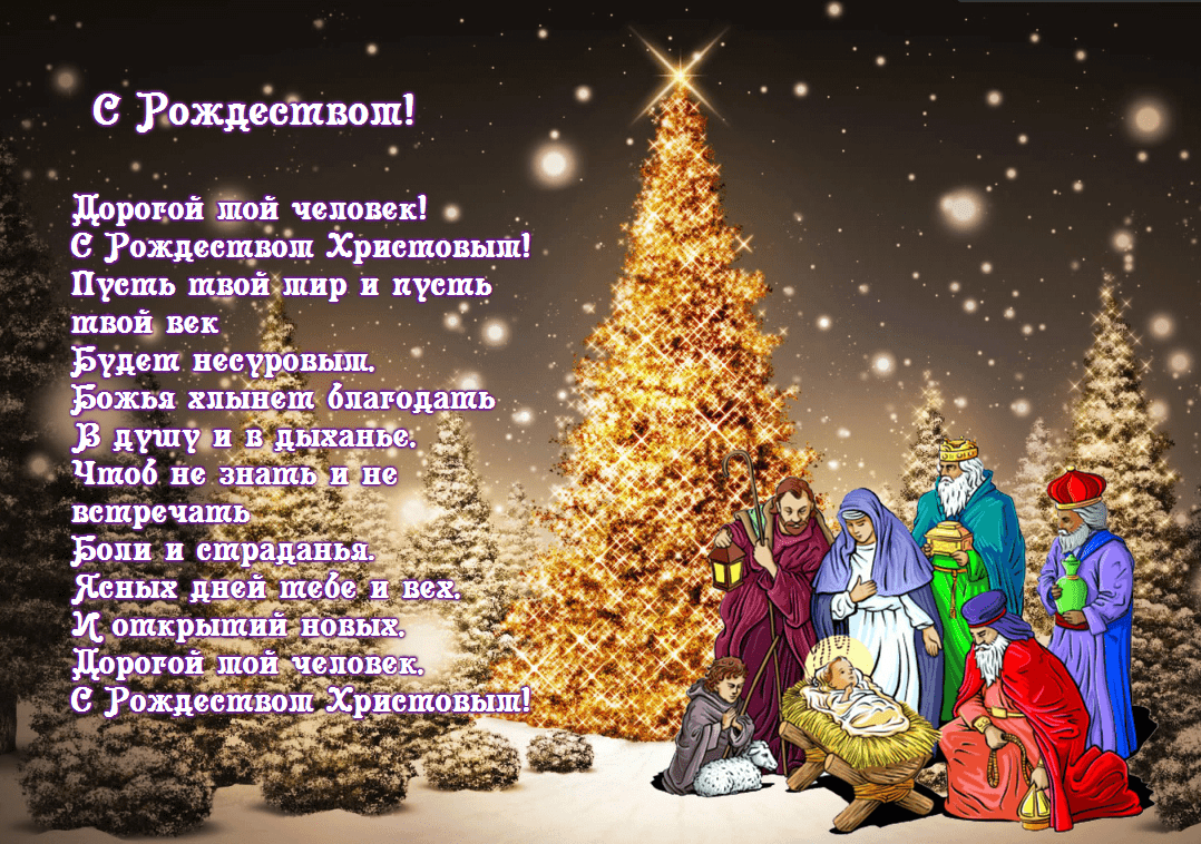 Поздравления с рождеством в стихах с картинками, открытки