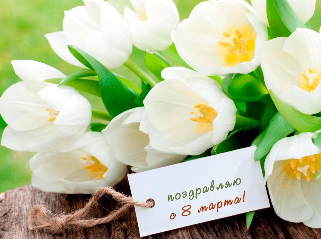 Фото открытка поздравление на 8 марта, открытки днем