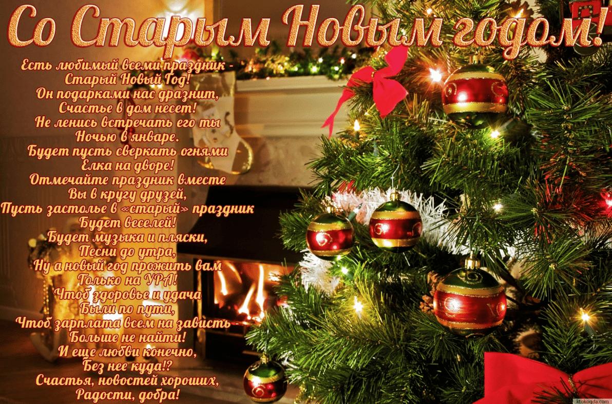 буду грустить поздравление со старым новым годом для любимого мужчине кисти позолоченные элементы