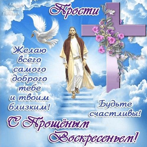 Поздравления с Прощеным Воскресеньем в картинках