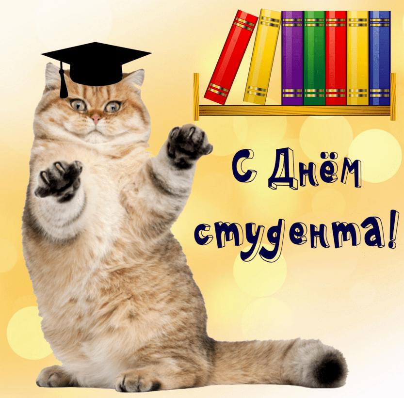 Поздравление с днем студентов все